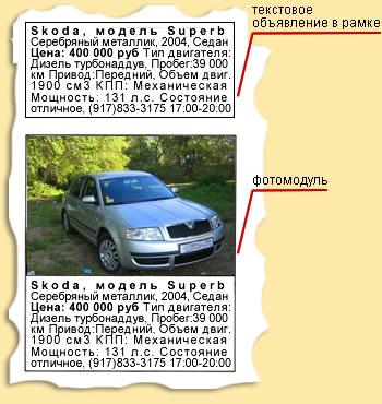 Разместить объявление в автомобили и цены дать бесплатное объявление продаже авто украине