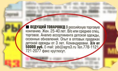 Объявление с газеты работа