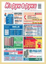Бесплатные объявления из рук в руки Санкт-Петербурга